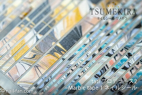 tati プロデュース2 Marble tape 1 ネイルシール