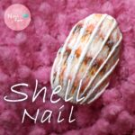 夏人気の貝殻ネイル(シェルネイル)のやり方をご紹介!!ジェルネイルのやり方検索ならネイルファン