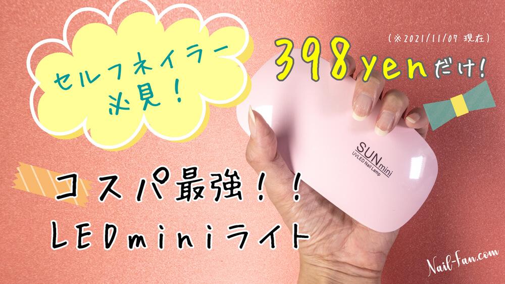 Sun mini UV/LED Nail Lamp 楽天で販売中!激安ネイルライトレビュー