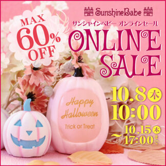 【セール告知】SunshineBabe★オンラインセール【10/8(木)午前10時から】