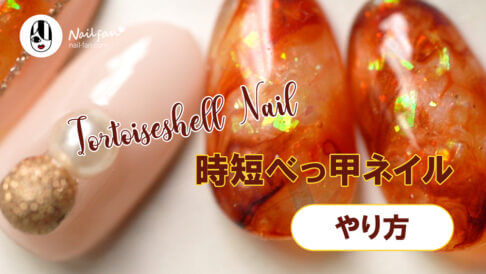 How to make a tortoiseshell nail with a short time and depth [Self-nail art youtube video]