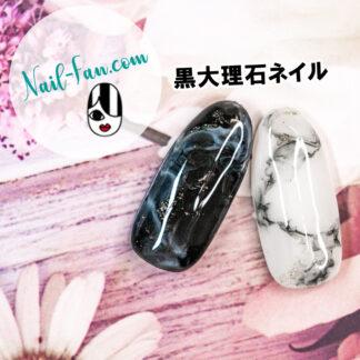 【セリアジェル】ジェルだけで作る大人ニュアンス黒大理石ネイルアートのやり方 Black Marble Stone Nail Art