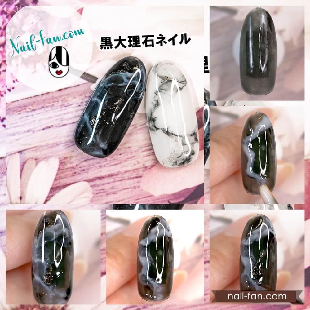 ニュアンス黒大理石ネイルアートのやり方 Black Marble Stone Nail Art