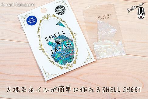 大理石ネイルが簡単に作れるシェルシート Shell Japan ピーコックブラック