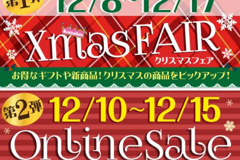 【12月のお知らせ!】イベント盛りだくさん★SunshineBabe【どれも見逃せない♪】